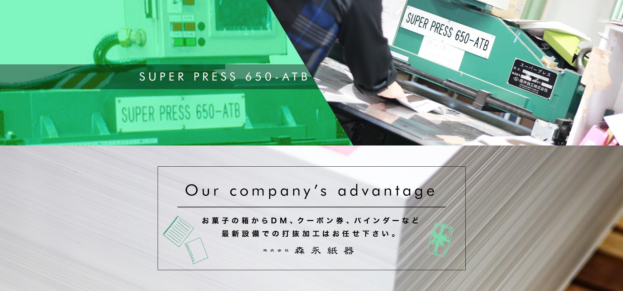 株式会社森永紙器